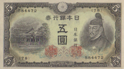 5 Yen ND(1945) Japan Pick 50a unc  13,00 EUR  zzgl. 3,95 EUR Versand