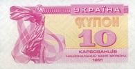 10 Karbowanez 1991 Ukraine Pick 84a unc  0,95 EUR