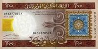 200 Ouguiya 28.11.2004 Mauritanien Pick 11a unc/kassenfrisch  3,00 EUR  zzgl. 3,95 EUR Versand