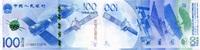 100 Yuan 2015 China - Gedenkausgabe P.914/2015 unc/kassenfrisch  36,00 EUR