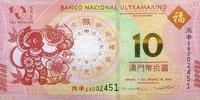 10 Patacas 01.1.2016 Macao - New Design - JAHR DES AFFEN - Banco nacion... 6,00 EUR  +  6,50 EUR shipping