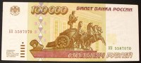 100.000 Rubel 1995 Russland (UdSSR) P. 265 kfr  75,00 EUR  zzgl. 6,00 EUR Versand