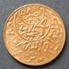 1/40 Riyal A.H.1373/1953 Jemen (Sanaa) S.10.1 / Bro / Ahmad Hamid ad Di... 50,00 EUR
