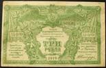 3 Rubel 1919 Russland KM S420b II  40,00 EUR  zzgl. 6,00 EUR Versand
