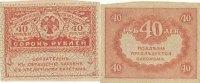 40 Rubel o.D. Russland P.39, mit Rand, Wz ganz schwach, Fälschung ? lei... 39,99 EUR  zzgl. 4,00 EUR Versand