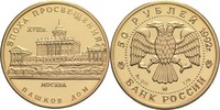 50 Rubel 1992 Russland Russiche Föderation PP  360,00 EUR  +  14,90 EUR shipping
