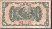 100 Yüan 1945 China  VF(20-25)  5234 руб 70,00 EUR  +  748 руб shipping