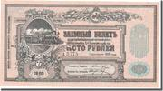 100 Rubles 1918 Russia  UNC(65-70)  300,00 EUR Gratis verzending