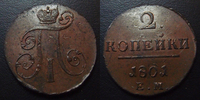 1801 Russie, Russian, Russia RUSSIE, RUSSIA, Paul Ie, Ekaterinburg, 2 ... 35,00 EUR  zzgl. 6,00 EUR Versand
