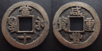 1851 Chine, China, Chinese Chine, China, Qing Dynasty, Hsien Feng Chun... 80,00 EUR  zzgl. 6,00 EUR Versand