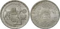 Gunayh 1981 Ägypten, FAO, st  25,00 EUR