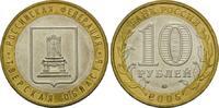 10 Rubel 2005 Russland, Region Tver, st  3,00 EUR  zzgl. 6,40 EUR Versand