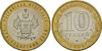 10 Rubel 2005 Russland, Krasnodar Territorium, st  3,00 EUR  zzgl. 6,40 EUR Versand