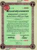 5% Roggen-Pfandbrief, 20 Zentner Roggen 1923, Deutschland, Schlesische ... 12,00 EUR  zzgl. 6,40 EUR Versand