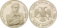 1 Rubel 1992, Russland, 200. Geburtstag von Nikolaj Lobacevskij, Mathem... 6,00 EUR  zzgl. 6,40 EUR Versand