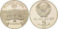 5 Rubel 1990, Russland, Petershof (18 Jh.) in Sankt Petersburg PP  9,50 EUR  zzgl. 6,40 EUR Versand