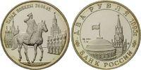 2 Rubel 1995, Russland, 50. Jahrestag des Sieges der Allierten, Marscha... 12,00 EUR  zzgl. 6,40 EUR Versand