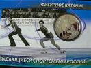 Russland 3 Rubel Eiskunstlauf - I. Rodnina und A. Zaitsev  Nur 3.000 Stück!