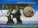 Russland 3 Rubel Eiskunstlauf - L. Pakhomova und A. Gorshkov  Nur 3.000 Stück!