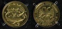 25 Rubel 2005 Russland Fische - Sternzeichen/ Tierkreiszeichen - Gold   420,00 EUR kostenloser Versand