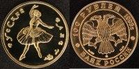 100 Rubel 1993 Russland 100 Rubel 1993 - Ballerina st  700,00 EUR kostenloser Versand