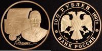 100 Rubel 1997 Russland 100 Rubel 1997 - Einführung Goldrubel PP  1800,00 EUR kostenloser Versand