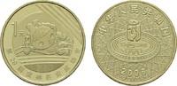1 Yuan 2008. CHINA  Stempelglanz  5,00 EUR  zzgl. 4,50 EUR Versand