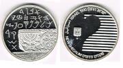 2 New Sheqalim (NIS) 1990 Israel Silbergedenkmünze 2 Neue Schekel, PP ,... 35,00 EUR  zzgl. 5,00 EUR Versand