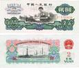 2 Yuan 1960 China - Volksrepublik China, Banknote 2 Yuan 1960, leicht g... 159,00 EUR  zzgl. 5,00 EUR Versand