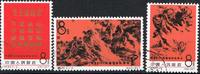 Volksrepublik China 3 Werte (3 x 8 F) 1967...