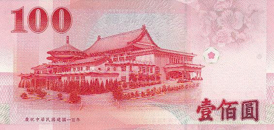 China CHINA - TAIWAN P.NEW - 100 Yuan ND2011 UNC Commemorative unz