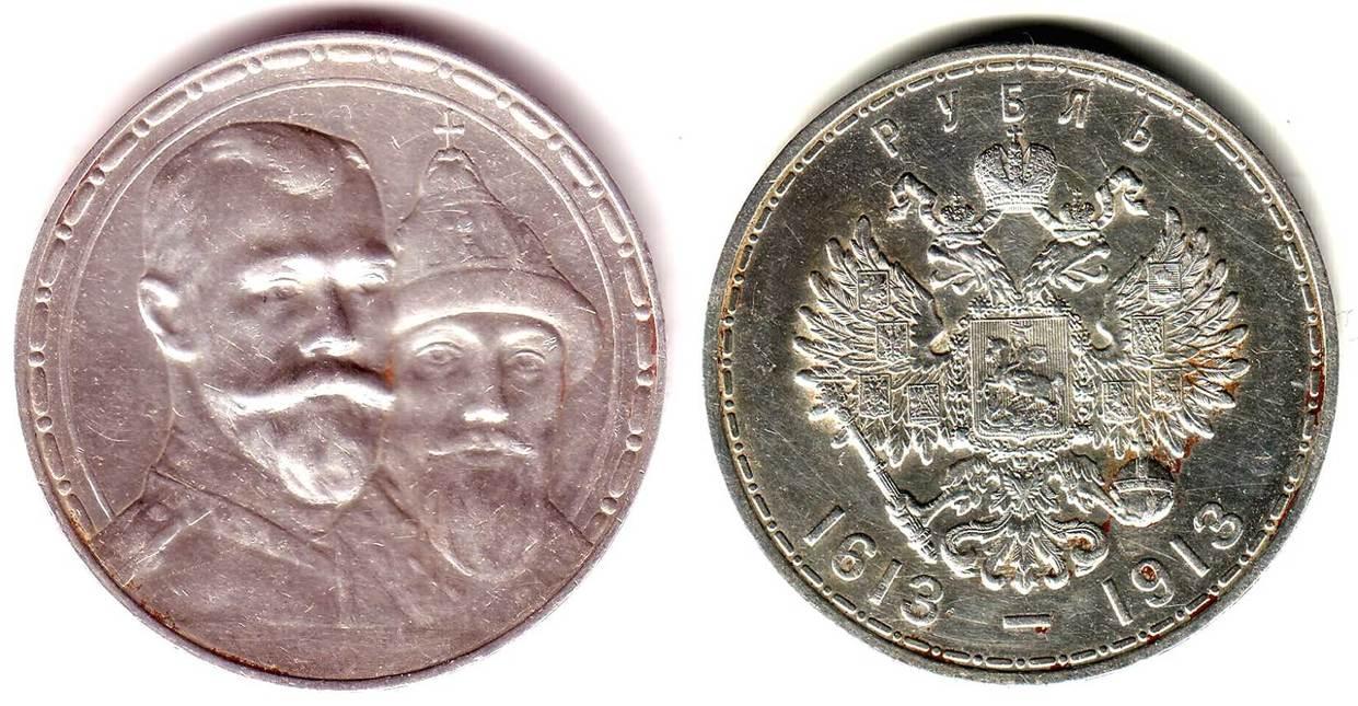 1 Rubel 1913 Rußland Gedenkrubel - 300 Jahre Romanow-Dynastie * vz