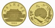 CHINA. 25 Yuan  1993. Prooflike. Volksrepublik. 520,00 EUR