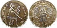 3 Rubel 1993 Russland UDSSR. Polierte Platte. Vorzüglich - Stempelglanz  28,00 EUR  zzgl. 4,00 EUR Versand
