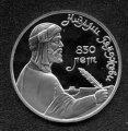 1 Rubel 1991 Russland Schriftsteller N. Gjandschewi Proof PP Polierte P... 3,50 EUR  zzgl. 5,00 EUR Versand