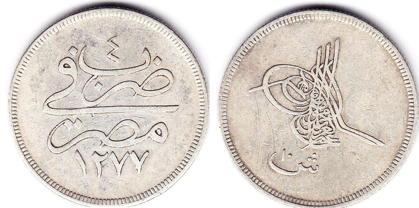 Ägypten 10 Qirsh SS-VZ 1277/4