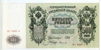 Russland, 500 Rubel, 