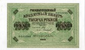 Russland, 1000 Rubel, 