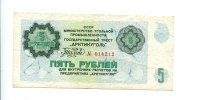 5 Rubel, (1979), Spitzbergen,  III,  75,00 EUR  +  7,00 EUR shipping