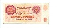 10 Rubel, (1979), Spitzbergen,  III,  90,00 EUR  +  7,00 EUR shipping