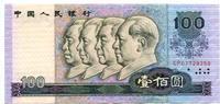 100 Yuan, 1980, China,  I-II,  295,00 EUR  zzgl. 5,00 EUR Versand