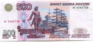 500 Rubel 1997 Russland,  Unc  125,00 EUR  +  7,00 EUR shipping