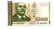 10000 Lewa 1997 Bulgarien,  Unc  1346 руб 18,00 EUR  +  523 руб shipping