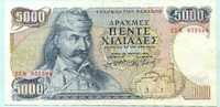 5000 Drachmai 1984 Griechenland,  III  1443 руб 19,50 EUR  +  518 руб shipping