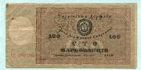 100 Karbowanez 1918 Ukraine,  III  3179 руб 50,00 EUR  +  445 руб shipping