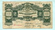 2 Tscherwonez 1928 Russland,  gebraucht  4450 руб 70,00 EUR  +  445 руб shipping