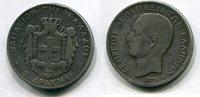 5 Drachmen 1875 Griechenland ~ s-ss  6040 руб 95,00 EUR  +  445 руб shipping