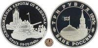 3 Rubel 1995 RUSSLAND. Föderation. 50. Jahrestag der Befreiung Europas,... 42,00 EUR  zzgl. 5,00 EUR Versand