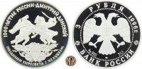 3 Rubel 1996 RUSSLAND. Föderation. 100 Jahre Russland, Schlacht auf dem... 50,00 EUR