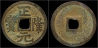 cash 1149-1161AD China China Jin Dynasty Tartar Jurched rulers of North... 24,00 EUR  zzgl. 8,00 EUR Versand
